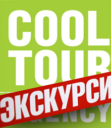 Cool Tour Agency